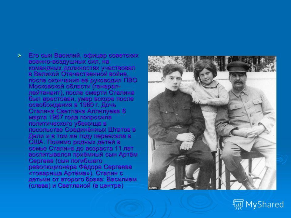 Его сын Василий, офицер советских военно-воздушных сил, на командных должностях участвовал в Великой Отечественной войне, после окончания её руководил ПВО Московской области (генерал- лейтенант), после смерти Сталина был арестован, умер вскоре после