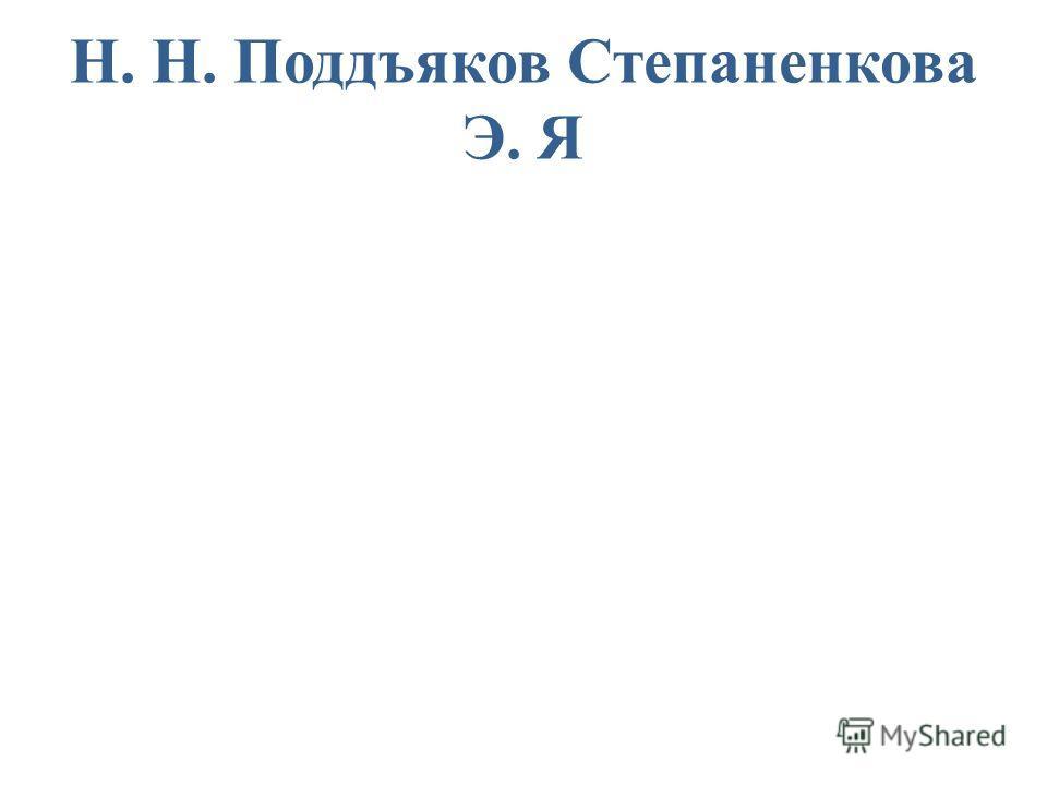 Н. Н. Поддъяков Степаненкова Э. Я