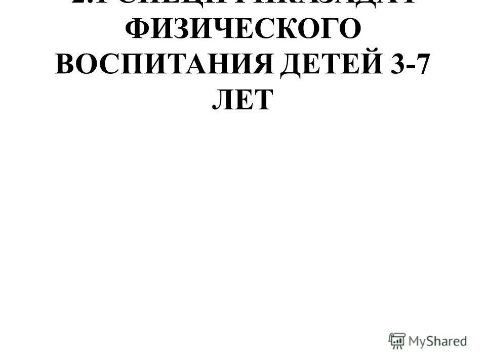2.1 СПЕЦИФИКАЗАДАЧ ФИЗИЧЕСКОГО ВОСПИТАНИЯ ДЕТЕЙ 3-7 ЛЕТ