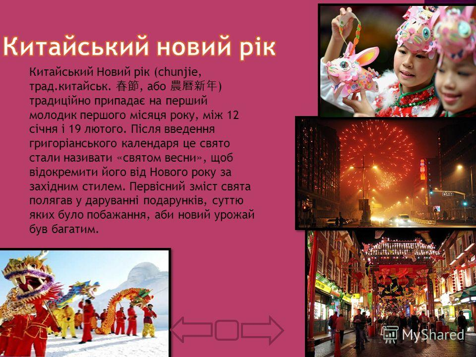 Китайський Новий рік (chunjie, трад.китайськ., або ) традиційно припадає на перший молодик першого місяця року, між 12 січня і 19 лютого. Після введення григоріанського календаря це свято стали називати «святом весни», щоб відокремити його від Нового