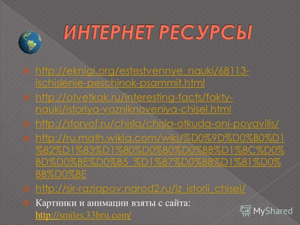 http://eknigi.org/estestvennye_nauki/68113- ischislenie-peschinok-psammit.html http://eknigi.org/estestvennye_nauki/68113- ischislenie-peschinok-psammit.html http://otvetkak.ru/interesting-facts/fakty- nauki/istoriya-vozniknoveniya-chisel.html http:/