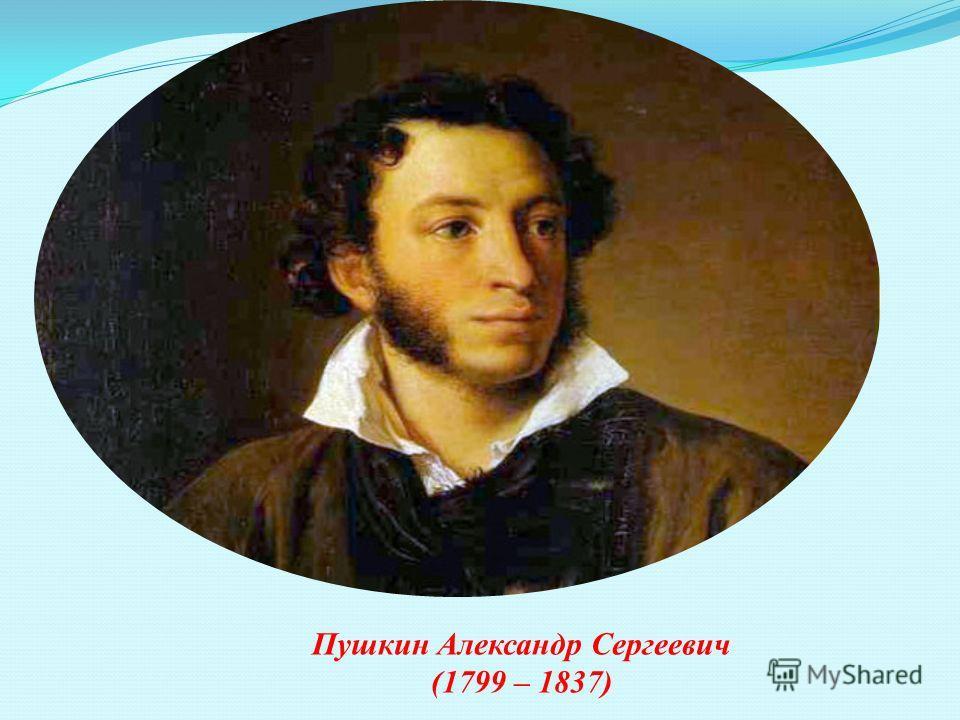 Пушкин Александр Сергеевич (1799 – 1837)