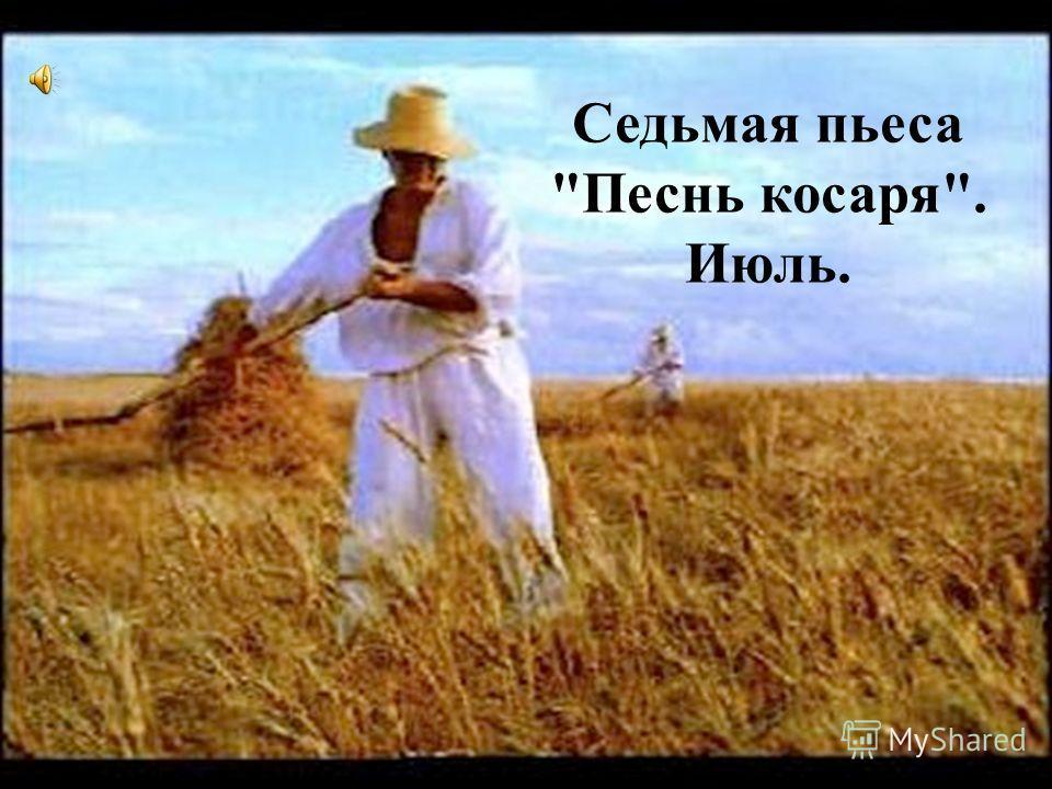 Седьмая пьеса Песнь косаря. Июль.