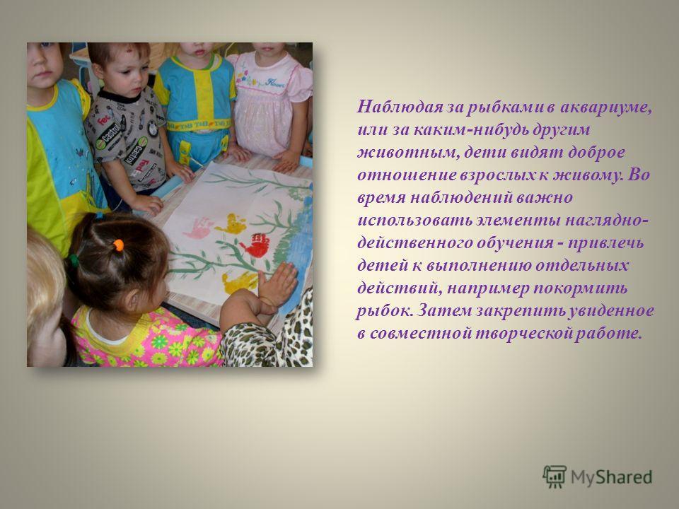 Большое значение в развитии речи имеет ознакомление с живой и неживой природой. Наблюдения, можно организовать в группе и на прогулке в естественных условиях, это вызывает у детей непроизвольный интерес и внимание, оставляя глубокий след в памяти реб