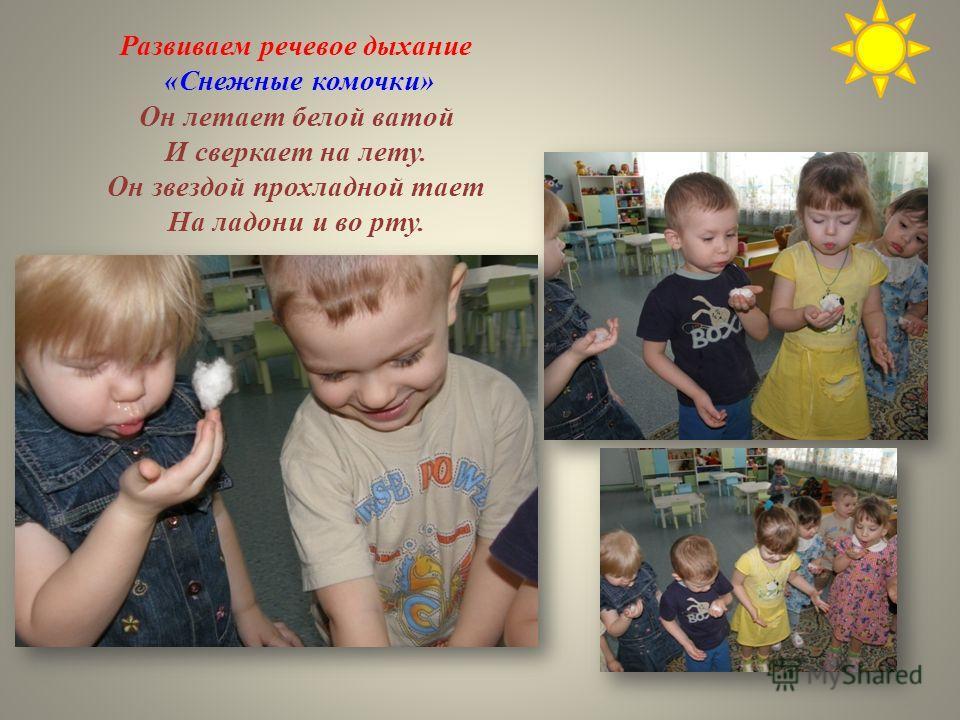 Подвижная игра «Снежиночки-пушиночки»