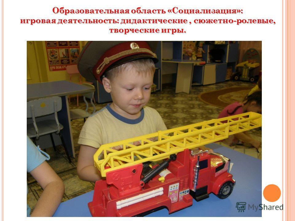 Образовательная область «Коммуникация» Беседы: «Пожарный - герой, он с огнем вступает в бой», «Огонь –друг и враг».