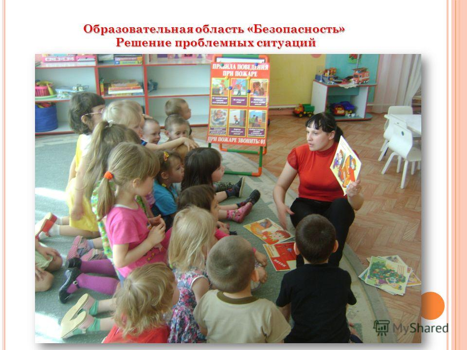 Образовательная область «Социализация»: игровая деятельность: дидактические, сюжетно-ролевые, творческие игры.