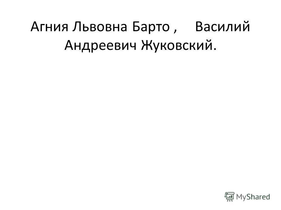 Агния Львовна Барто, Василий Андреевич Жуковский.