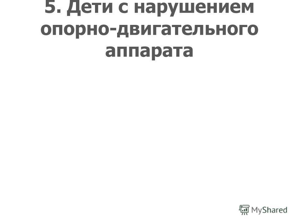 5. Дети с нарушением опорно-двигательного аппарата