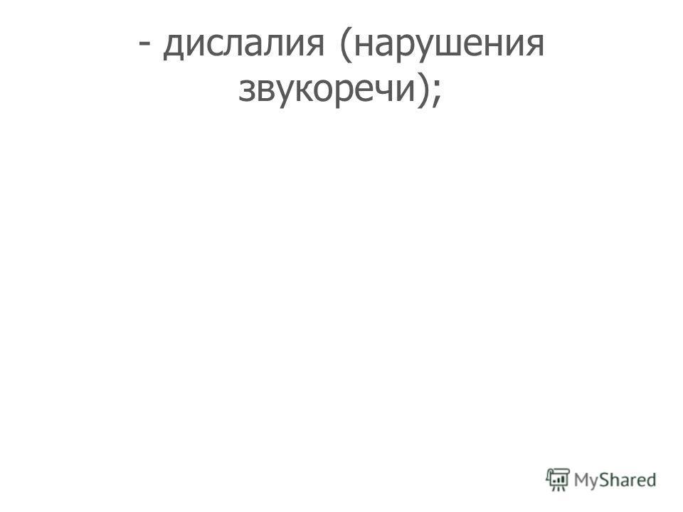 - дислалия (нарушения звукоречи);