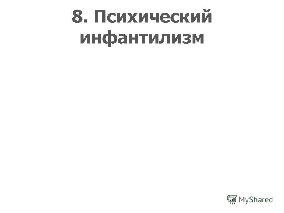 8. Психический инфантилизм