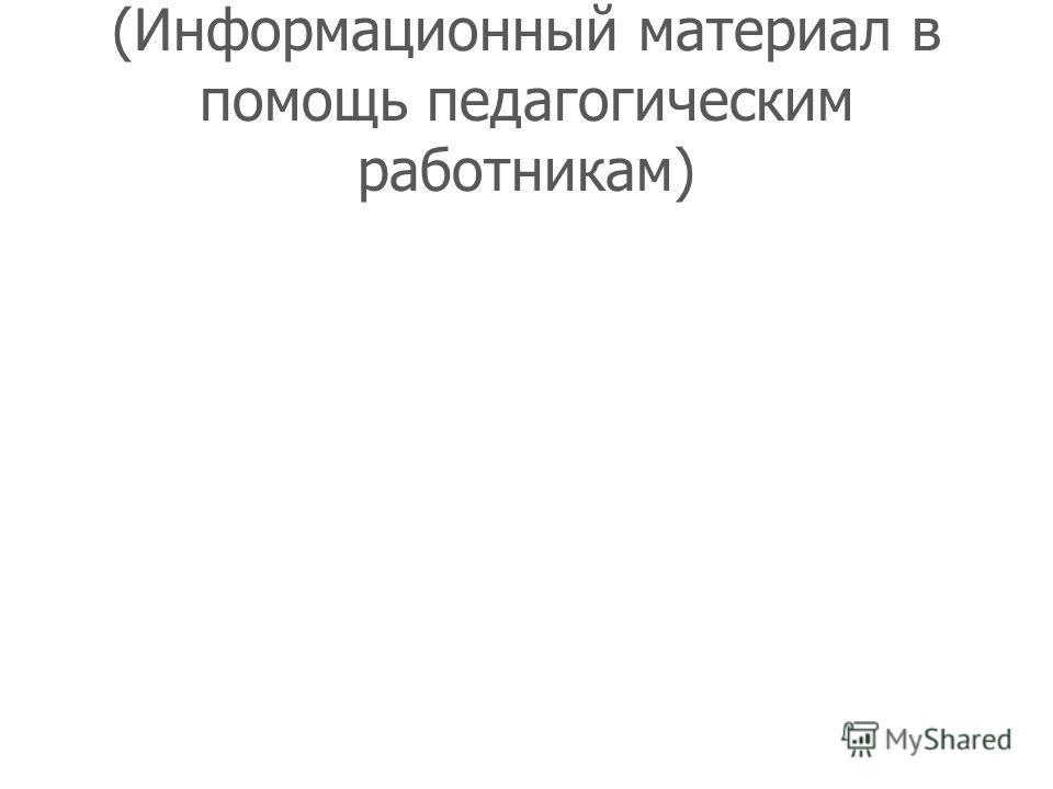 (Информационный материал в помощь педагогическим работникам)