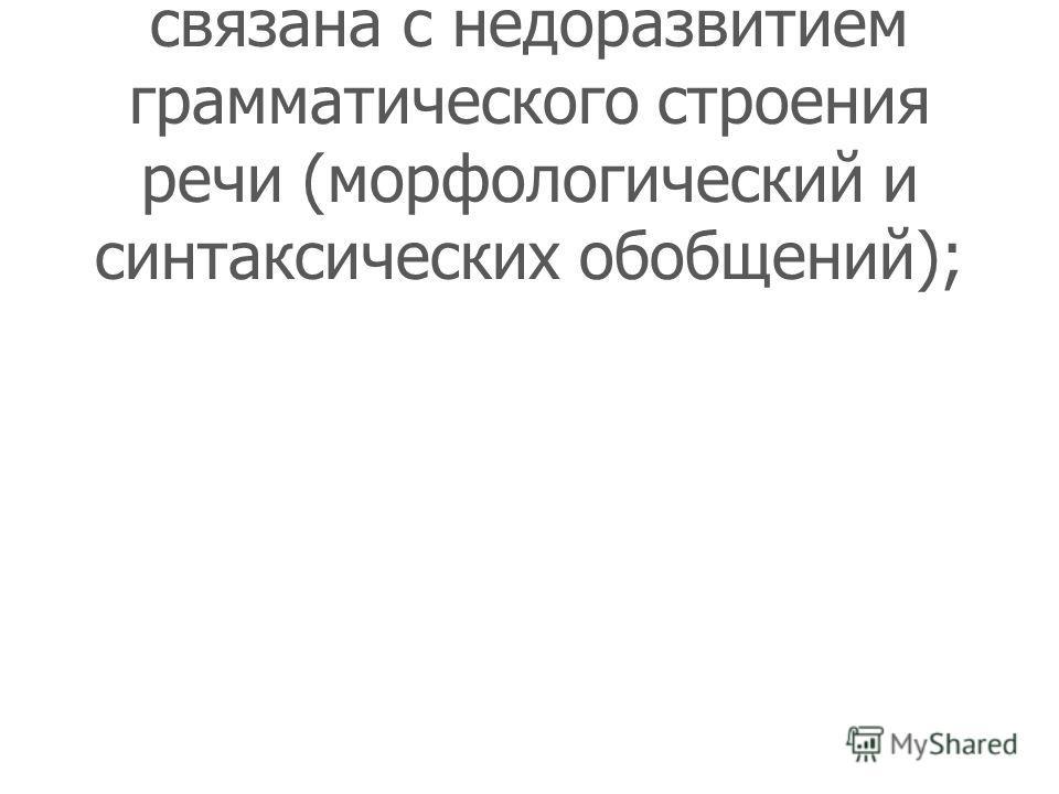 - грамматическая дисграфия связана с недоразвитием грамматического строения речи (морфологический и синтаксических обобщений);
