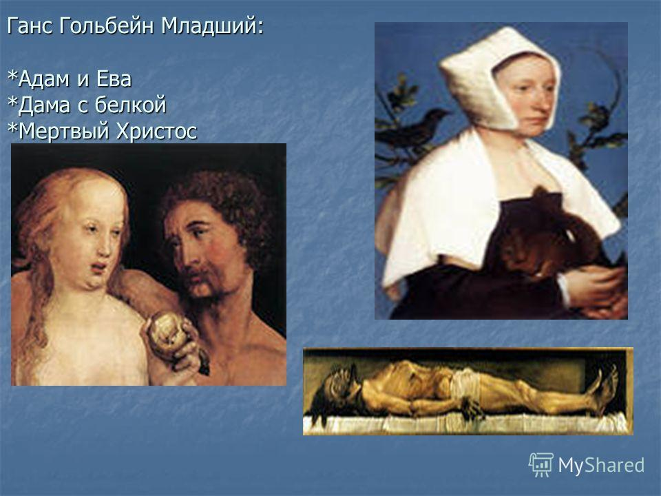 Ганс Гольбейн Младший: *Адам и Ева *Дама с белкой *Мертвый Христос