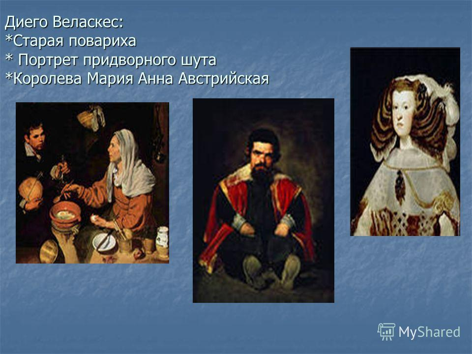 Диего Веласкес: *Старая повариха * Портрет придворного шута *Королева Мария Анна Австрийская
