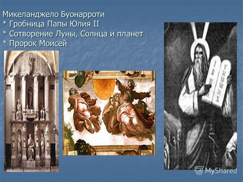 Микеланджело Буонарроти * Гробница Папы Юлия II * Сотворение Луны, Солнца и планет * Пророк Моисей