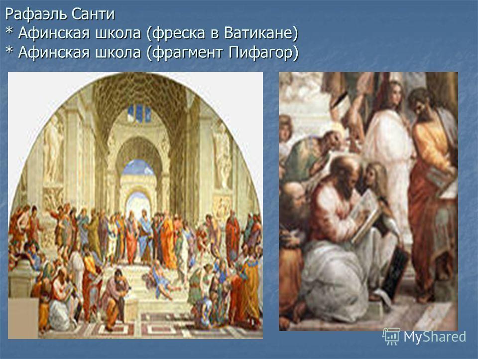 Рафаэль Санти * Афинская школа (фреска в Ватикане) * Афинская школа (фрагмент Пифагор)