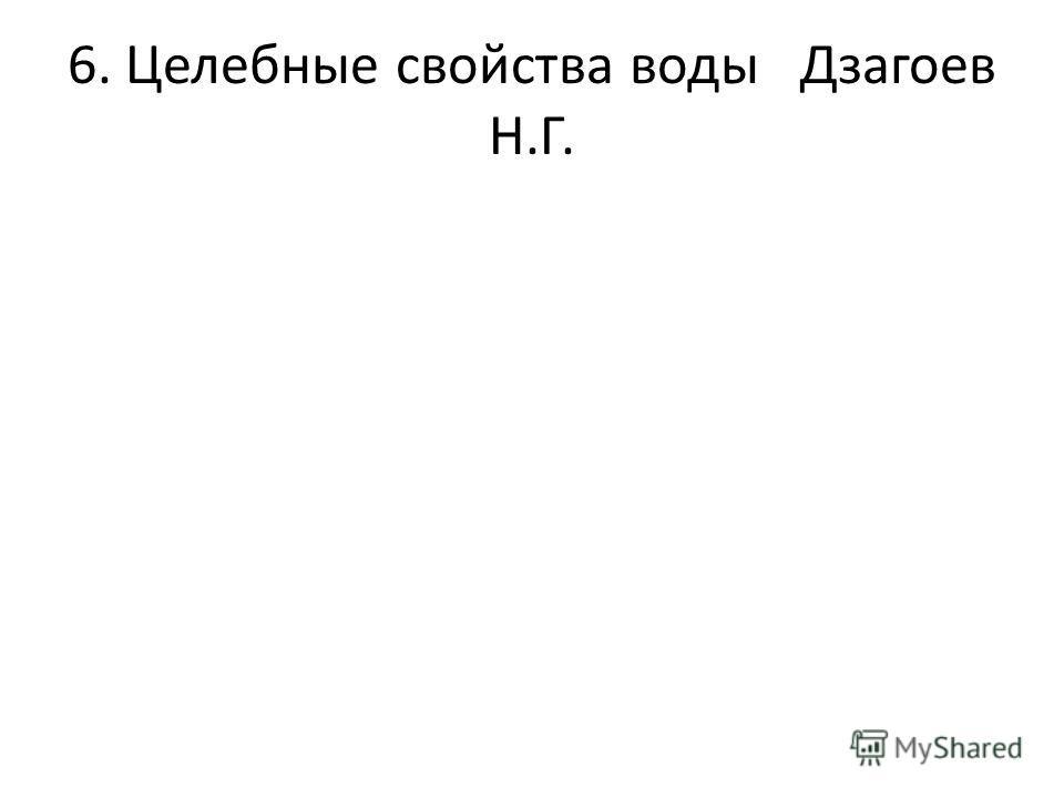 6. Целебные свойства воды Дзагоев Н.Г.