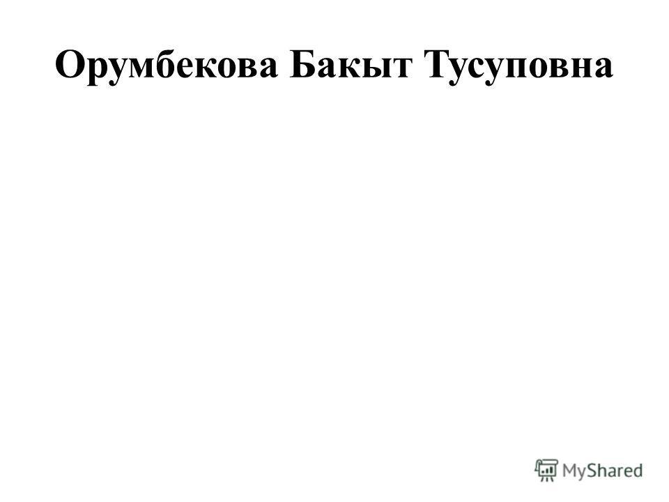 Орумбекова Бакыт Тусуповна