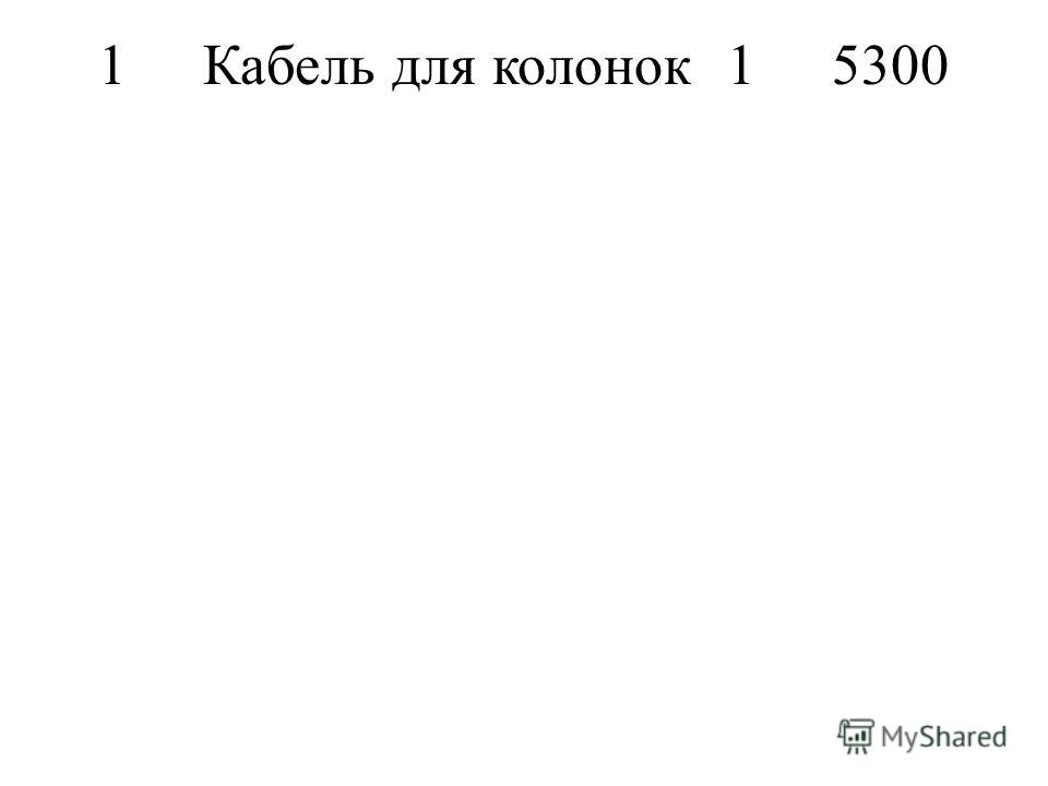 1Кабель для колонок 15300