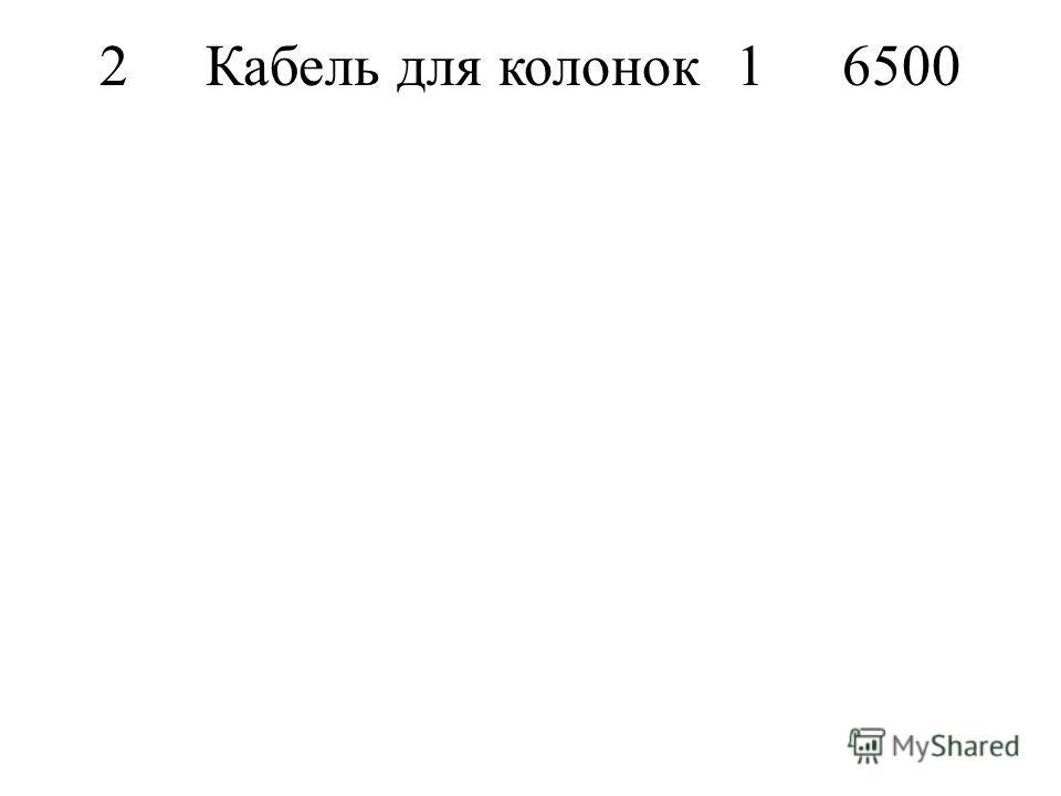 2Кабель для колонок 16500