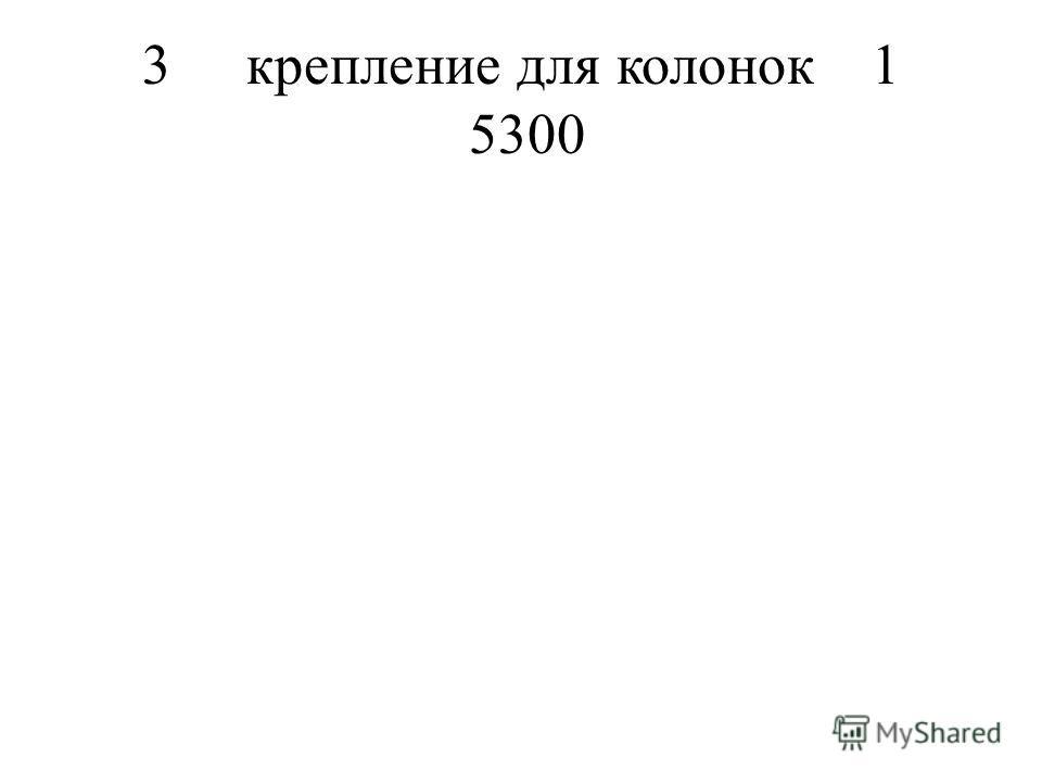 3крепление для колонок1 5300