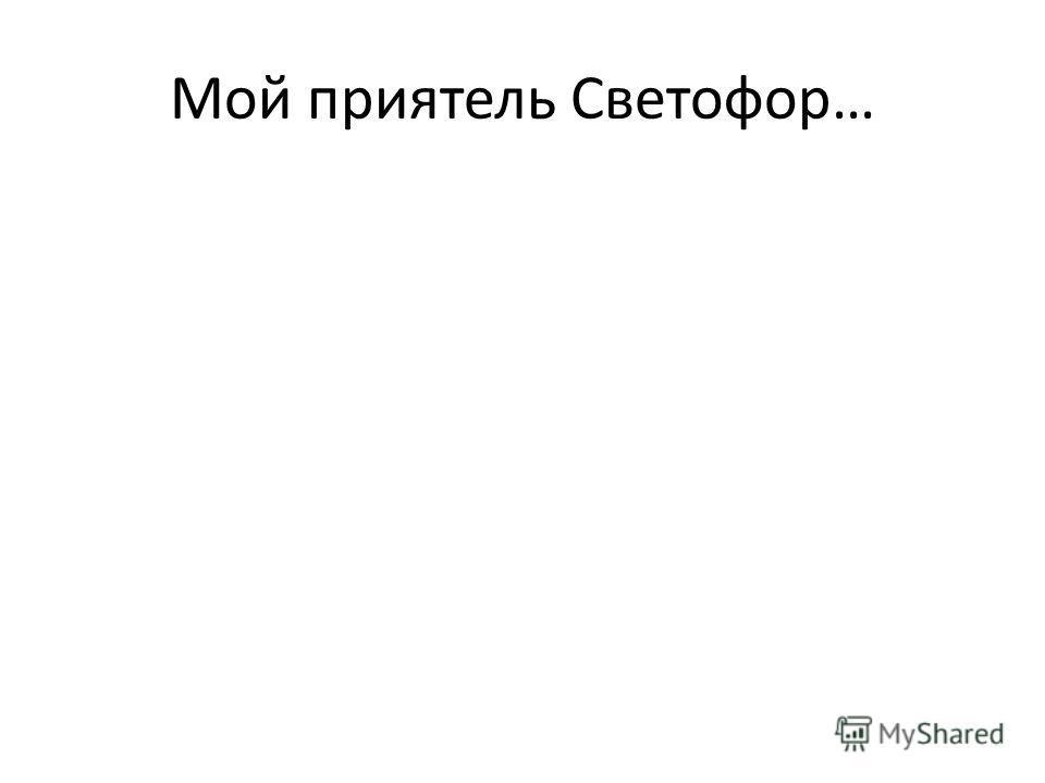 Мой приятель Светофор…