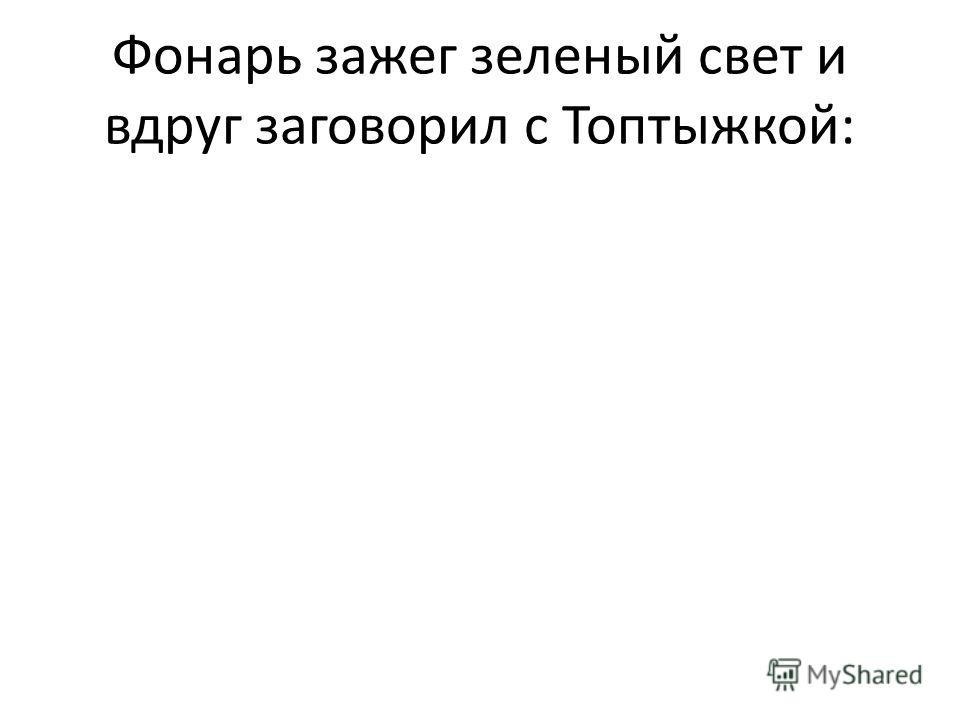 Фонарь зажег зеленый свет и вдруг заговорил с Топтыжкой: