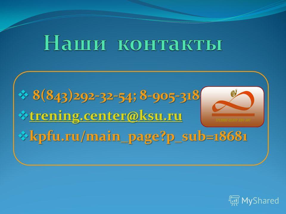 8(843)292-32-54; 8-905-318-51-08 8(843)292-32-54; 8-905-318-51-08 trening.center@ksu.ru trening.center@ksu.ru trening.center@ksu.ru kpfu.ru/main_page?p_sub=18681 kpfu.ru/main_page?p_sub=18681