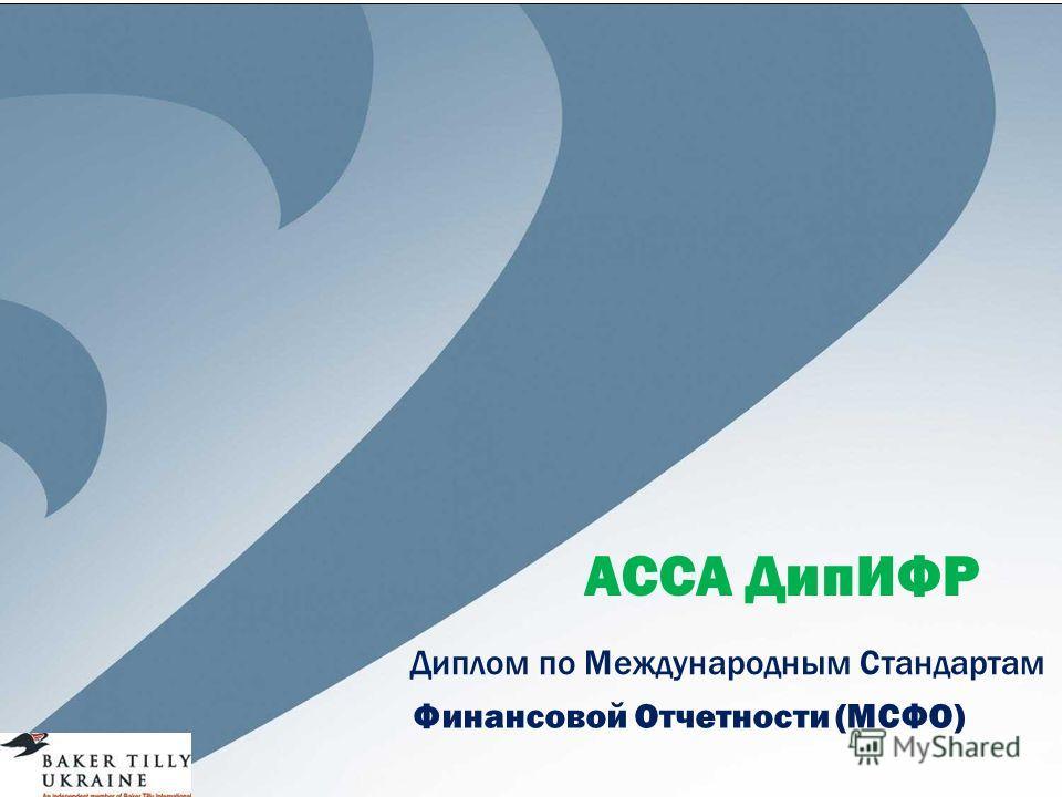ACCA ДипИФР Диплом по Международным Стандартам Финансовой Отчетности (МСФО)