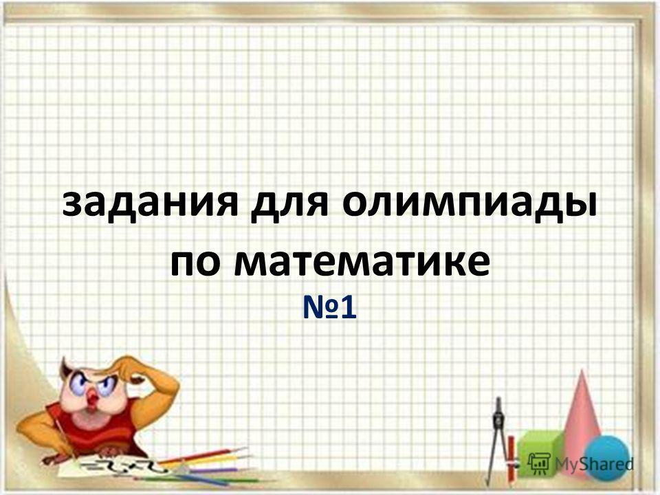 задания для олимпиады по математике 1