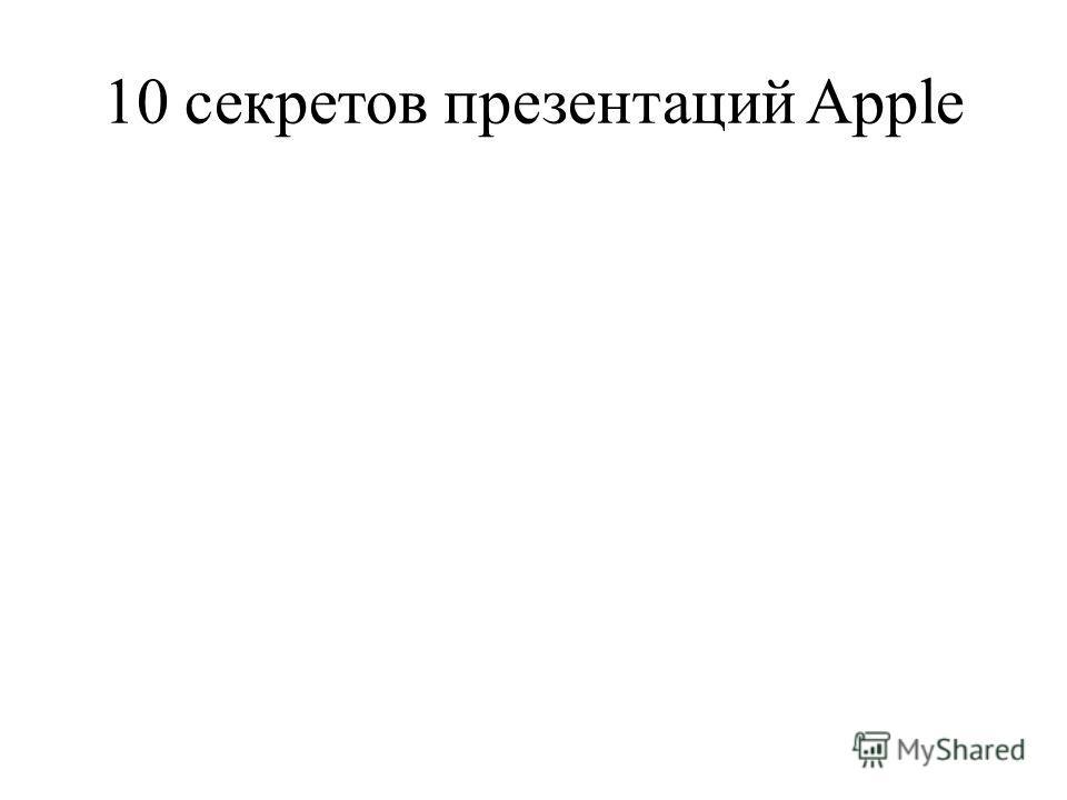 10 секретов презентаций Apple