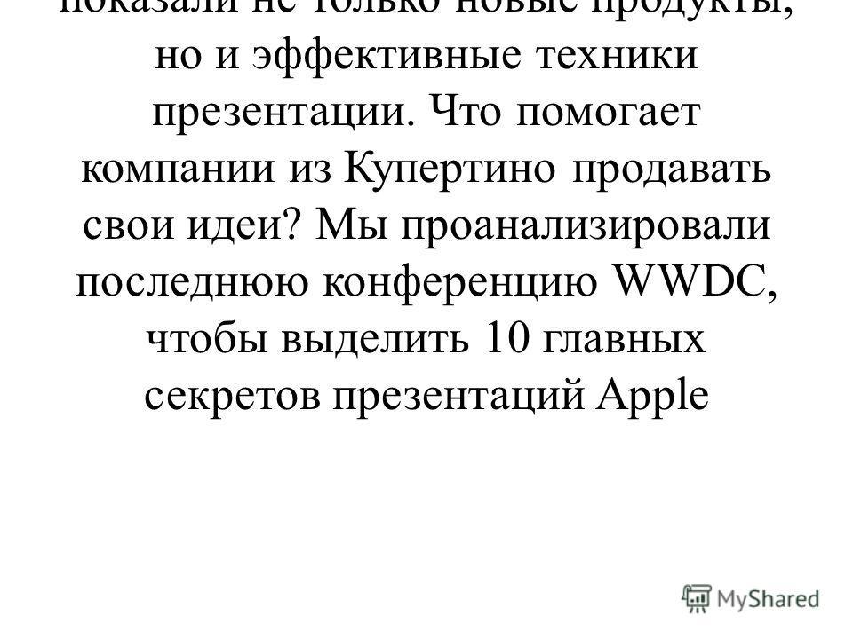 На последней ежегодной конференции World Wide Developers Conference (WWDC 2013) Тим Кук и другие представители Apple показали не только новые продукты, но и эффективные техники презентации. Что помогает компании из Купертино продавать свои идеи? Мы п