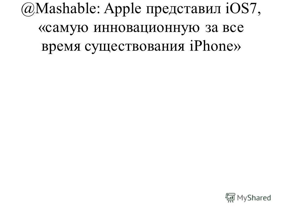 @Mashable: Apple представил iOS7, «самую инновационную за все время существования iPhone»