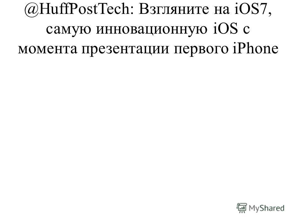 @HuffPostTech: Взгляните на iOS7, самую инновационную iOS с момента презентации первого iPhone