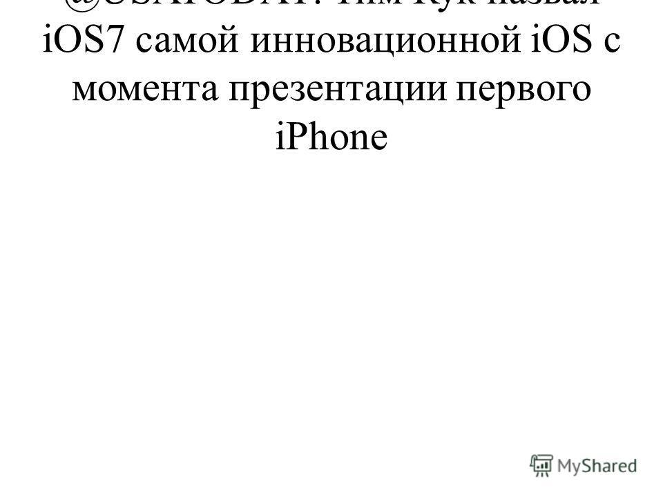 @USATODAY: Тим Кук назвал iOS7 самой инновационной iOS с момента презентации первого iPhone