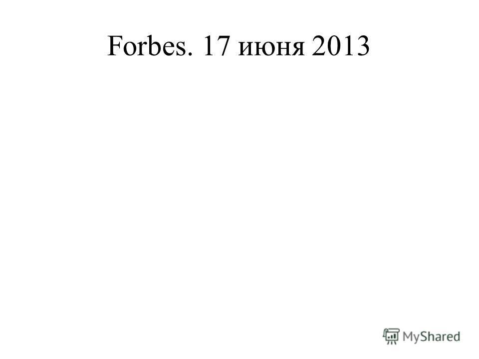Forbes. 17 июня 2013
