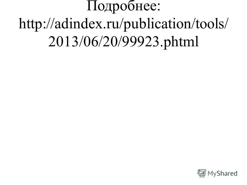 Подробнее: http://adindex.ru/publication/tools/ 2013/06/20/99923.phtml
