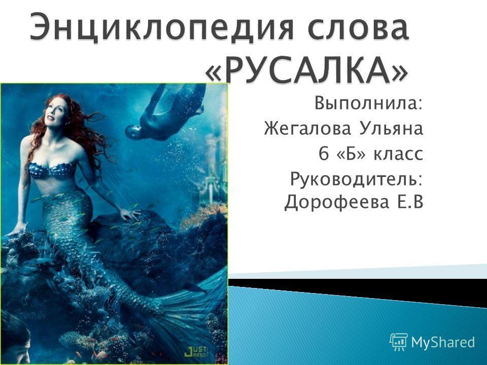 Выполнила: Жегалова Ульяна 6 «Б» класс Руководитель: Дорофеева Е.В