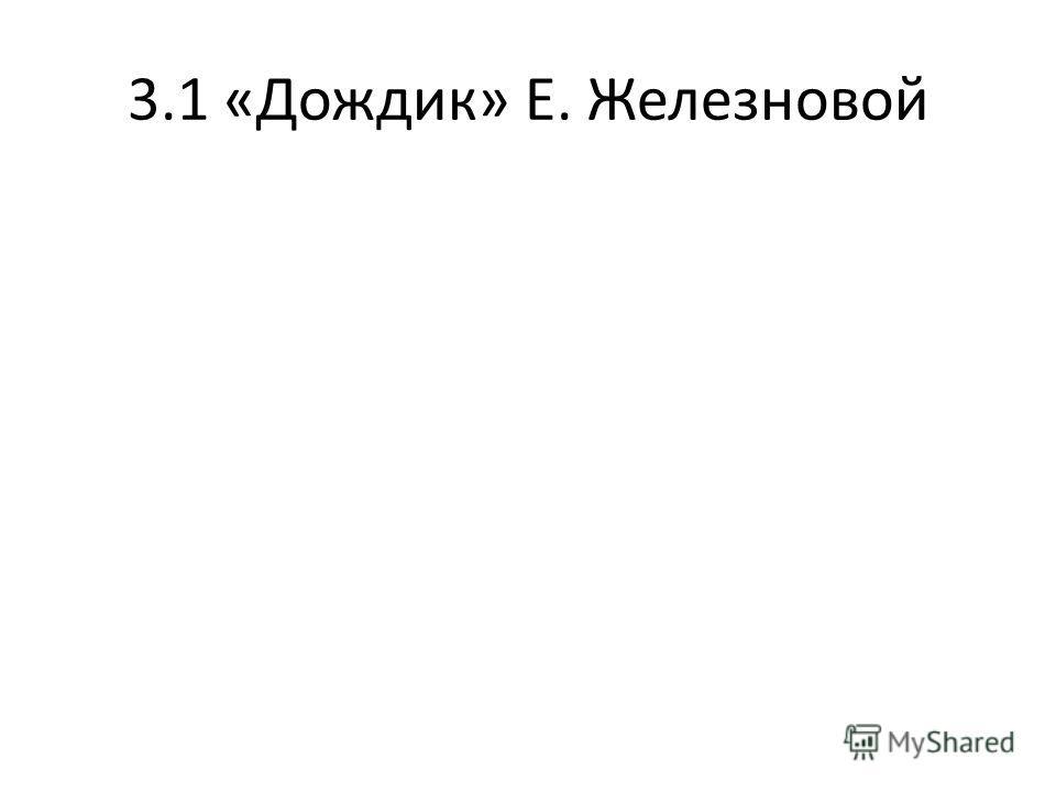 3.1 «Дождик» Е. Железновой