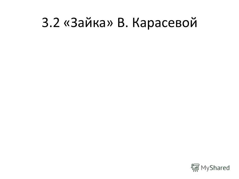 3.2 «Зайка» В. Карасевой