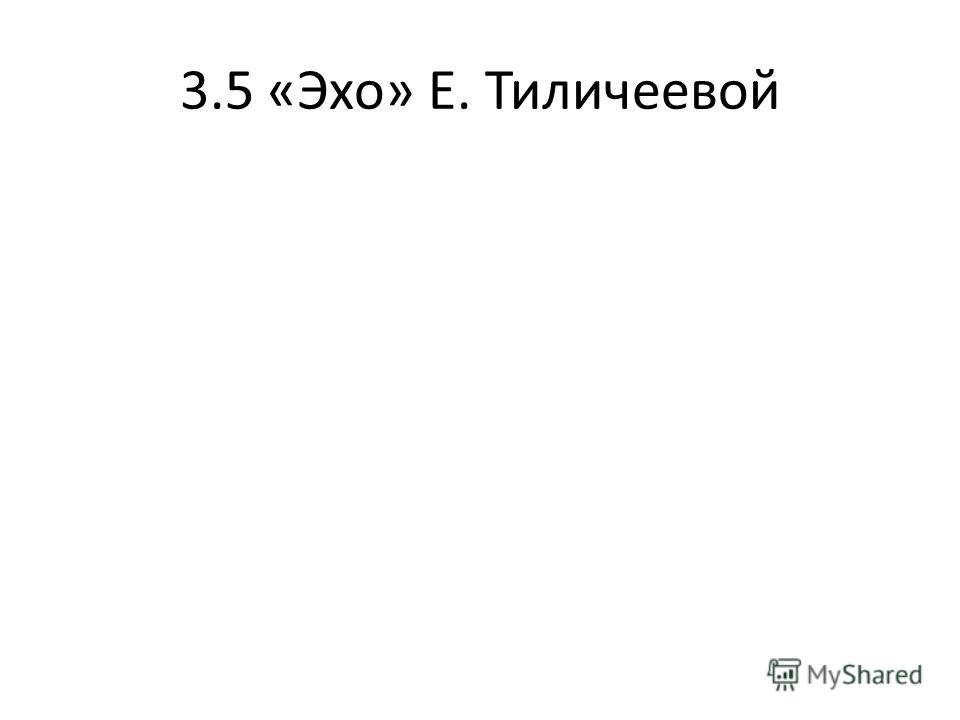 3.5 «Эхо» Е. Тиличеевой