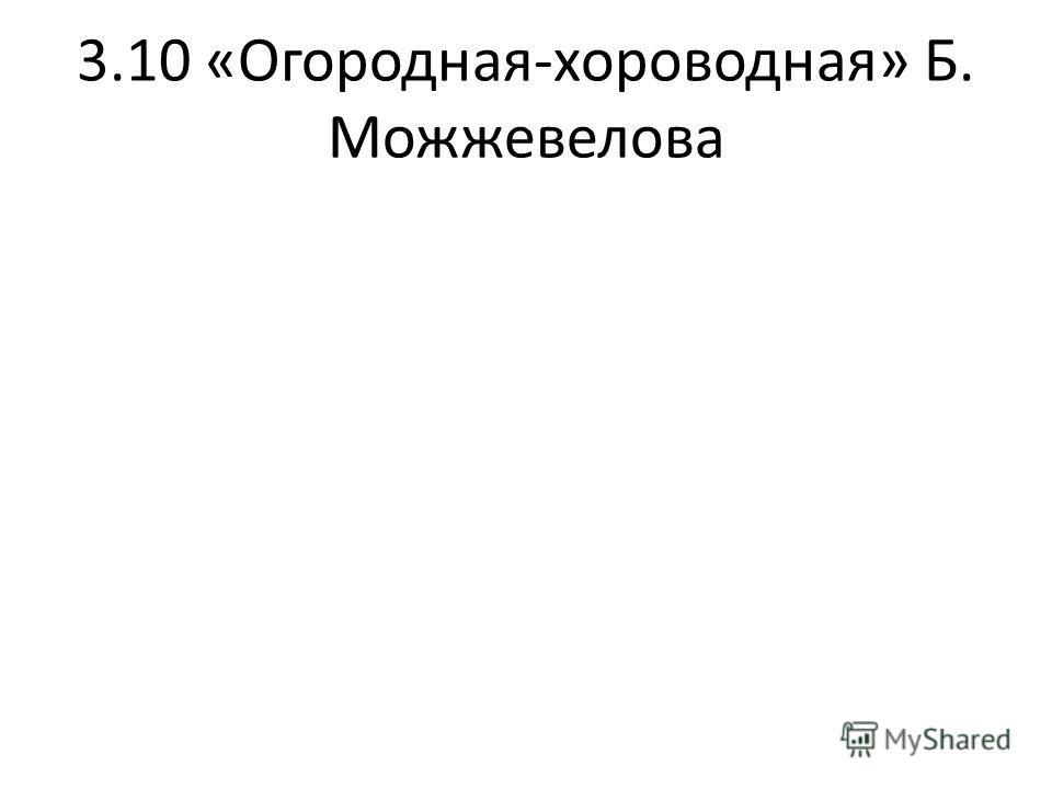 3.10 «Огородная-хороводная» Б. Можжевелова