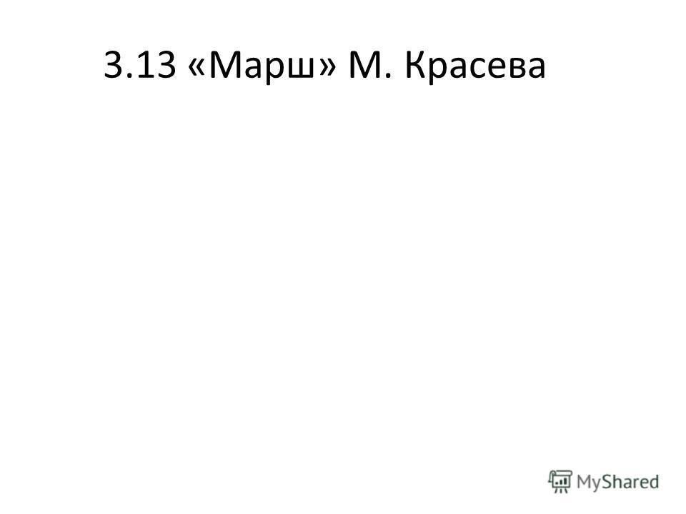 3.13 «Марш» М. Красева