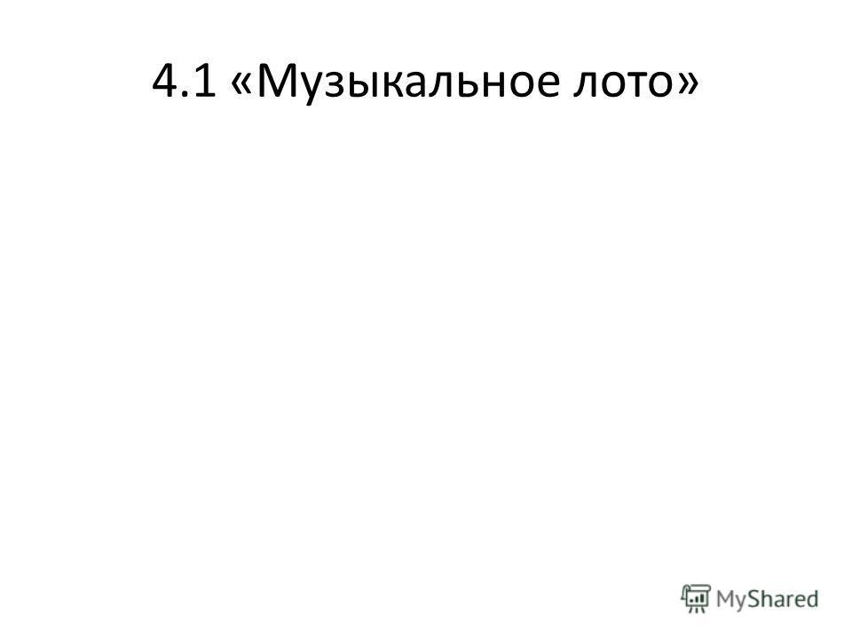 4.1 «Музыкальное лото»