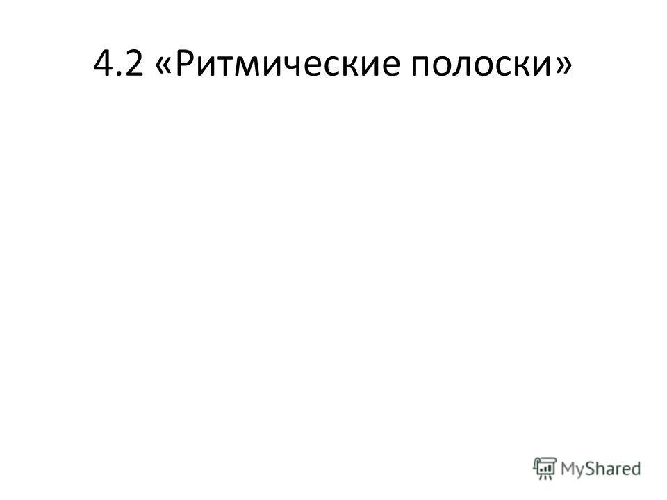 4.2 «Ритмические полоски»