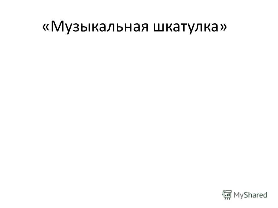 «Музыкальная шкатулка»