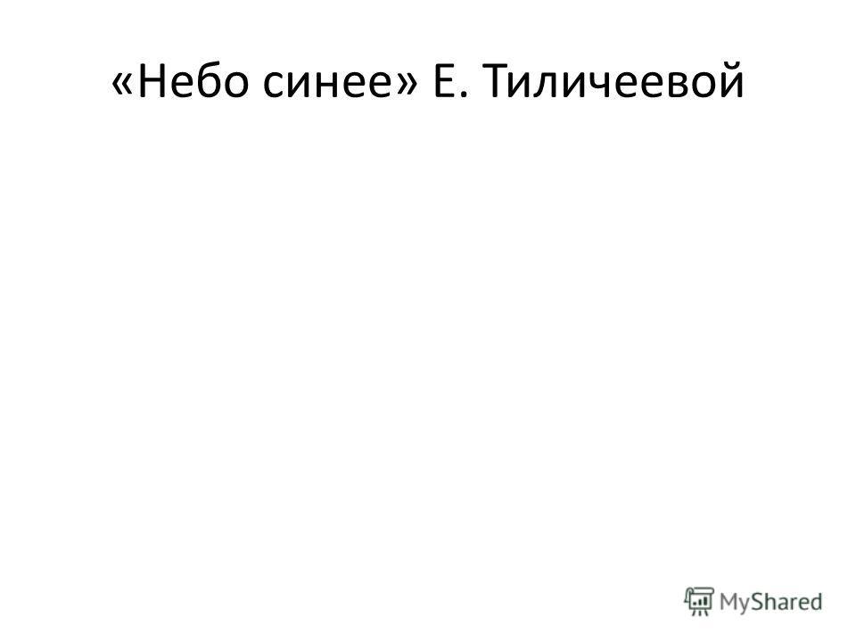 «Небо синее» Е. Тиличеевой