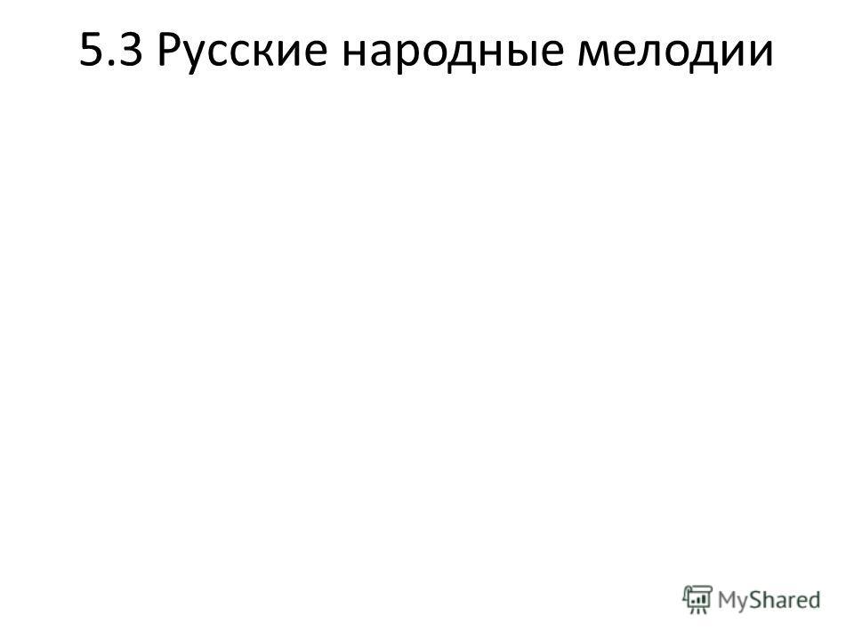 5.3 Русские народные мелодии