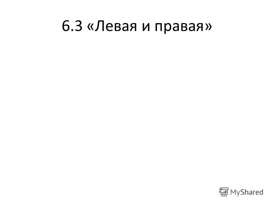 6.3 «Левая и правая»